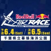redbull_airrace