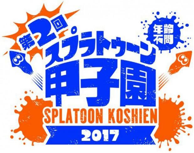 第2回スプラトゥーン甲子園2017