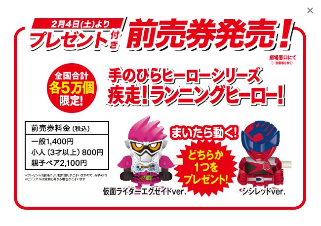 超スーパーヒーロー大戦 プレゼント付き前売券特典